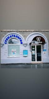 Клиника Dr. Vugar Dental, фото №1