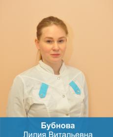 Бубнова Лилия Витальевна